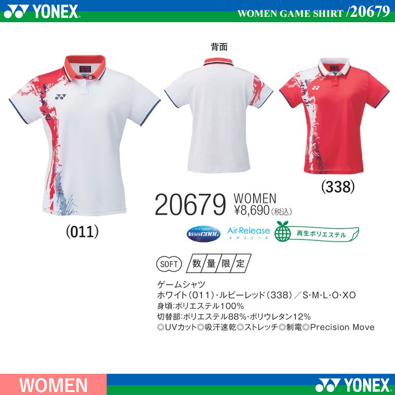 [WOMEN] ゲームシャツ [TEAM CHINA]