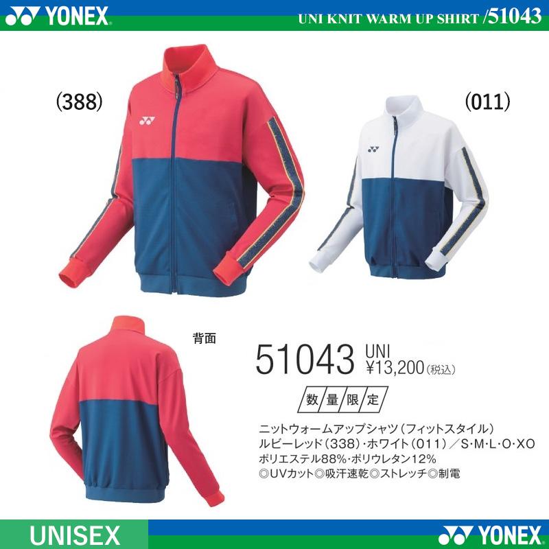 [UNI] ニットウォームアップシャツ(フィットスタイル) [TEAM CHINA]