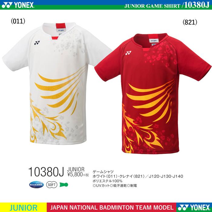 [ヨネックス] ジュニア ゲームシャツ 10380J