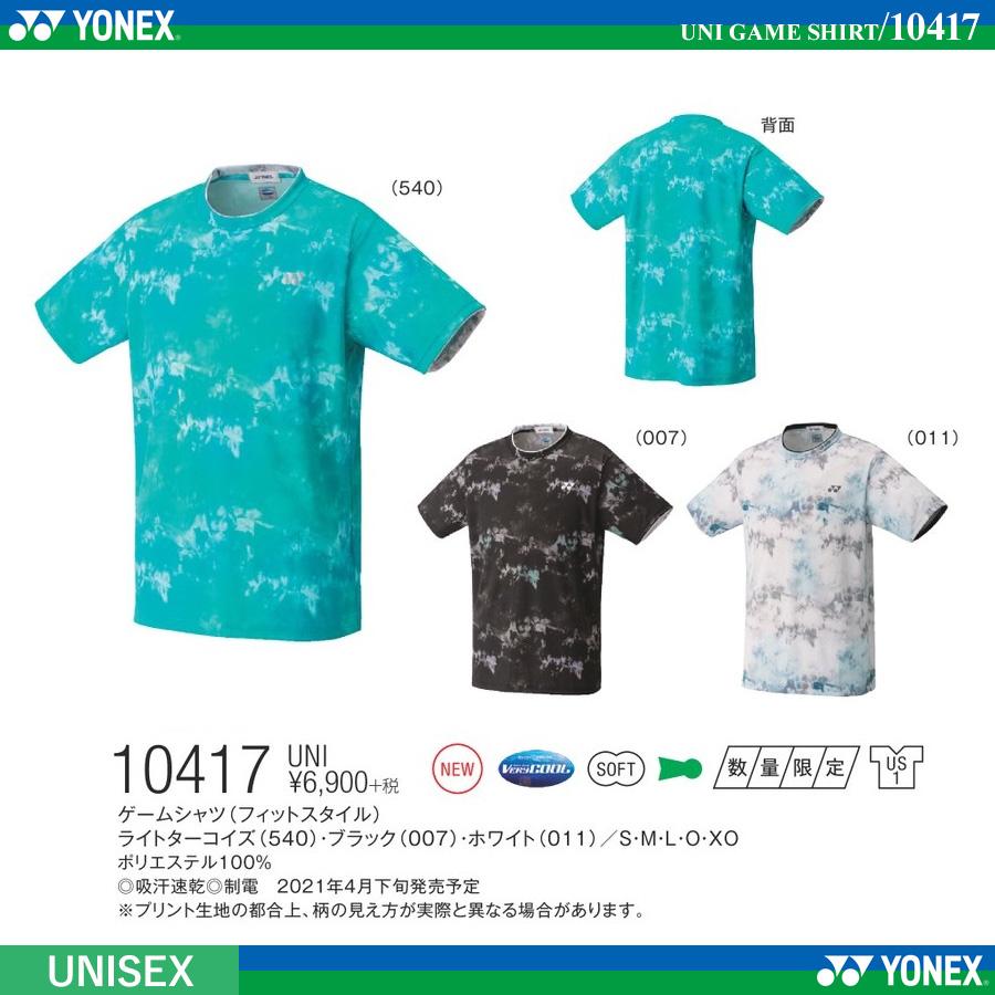 UNI ゲームシャツ(フィットスタイル) /2021年4月下旬発売予定