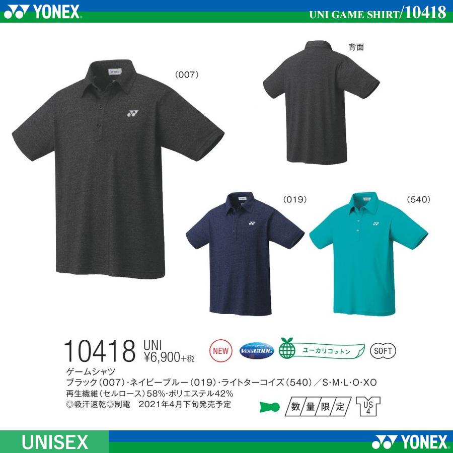 UNI ゲームシャツ/2021年4月下旬発売予定