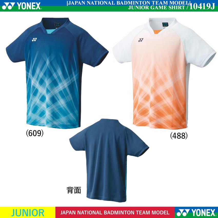JUNIOR ゲームシャツ [2021年日本代表モデル]/2021年2月中旬発売予定