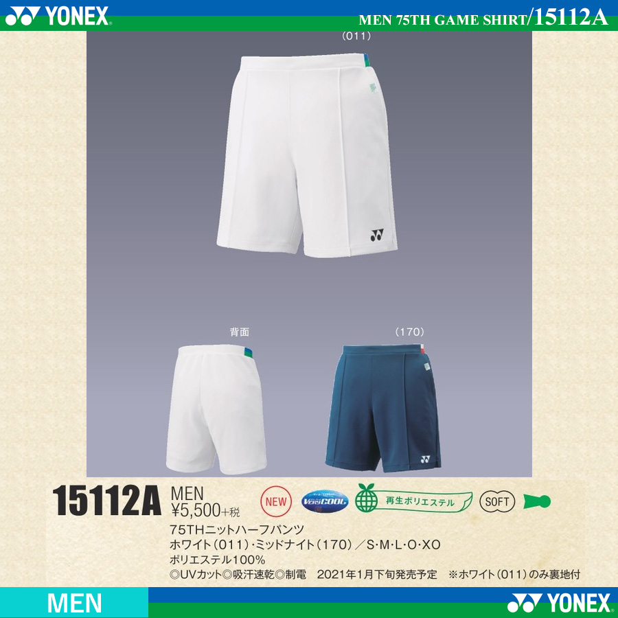 [MEN] 75TH KNIT HALF PANTS /early March, 2021