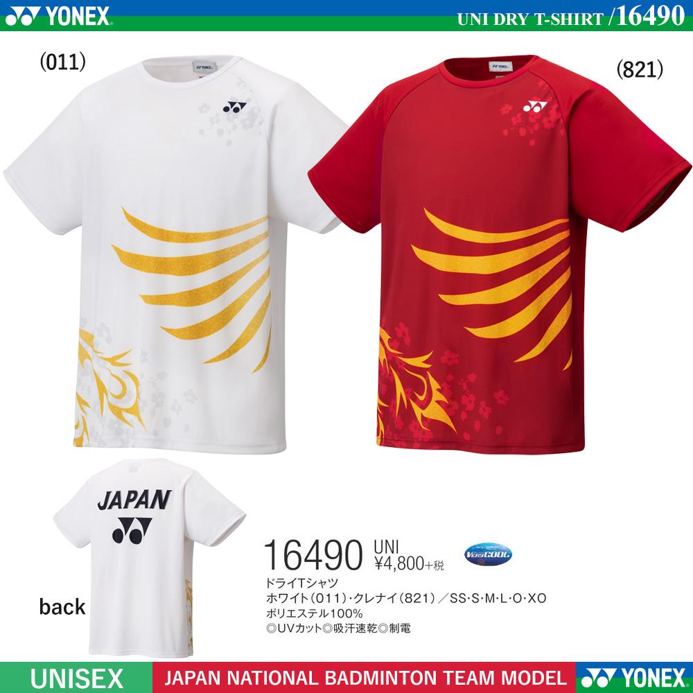 [ヨネックス] ユニ ドライTシャツ (2020年バドミントン日本代表応援モデル)