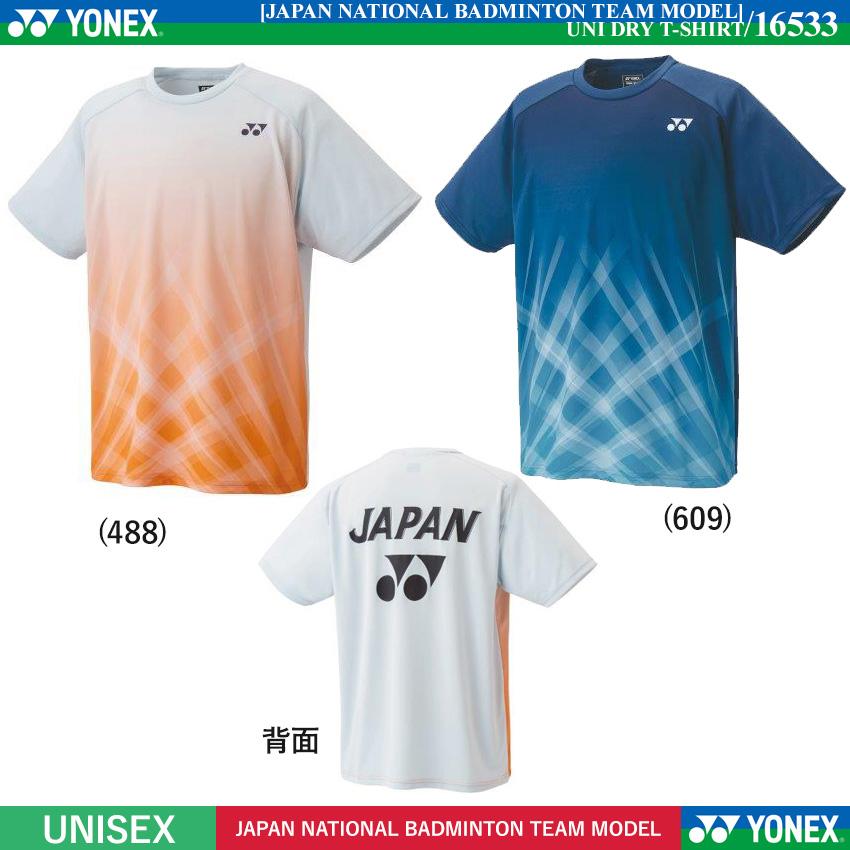UNI ドライTシャツ [2021年日本代表モデル]/2021年2月中旬発売予定