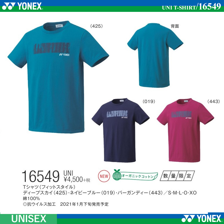 UNI Tシャツ (フィットスタイル)