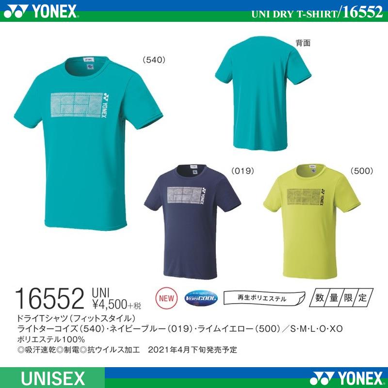 UNI ドライTシャツ /2021年4月下旬発売予定