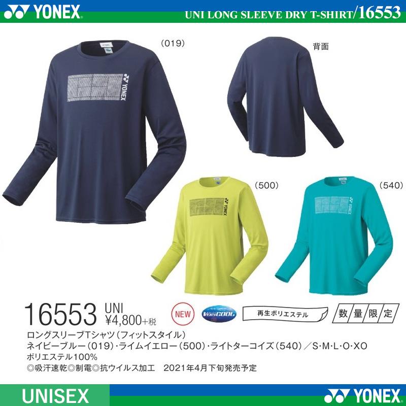 UNI ロングスリーブTシャツ (フィットスタイル) /2021年4月下旬発売予定