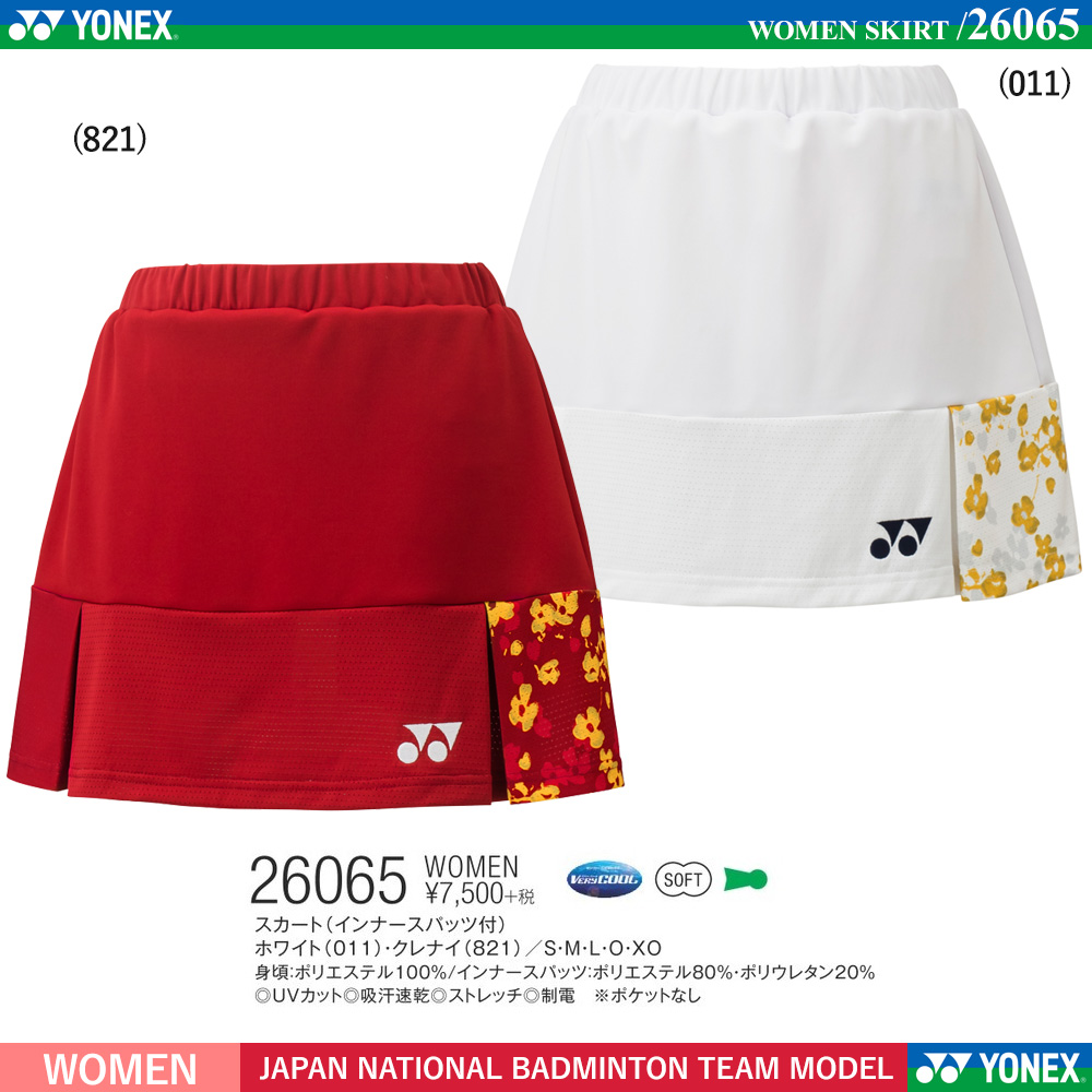 [YONEX]ウィメンズスカート(2020年バドミントン日本代表モデル)