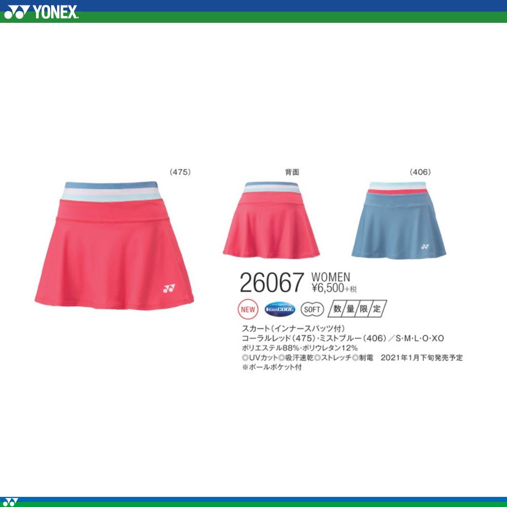 [WOMEN] スカート(インナースパッツ付)