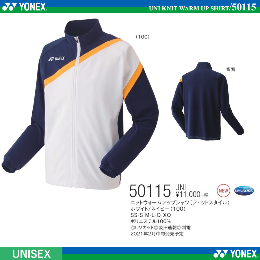 UNI ニットウォームアップシャツ(フィットスタイル)/2021年2月中旬発売予定