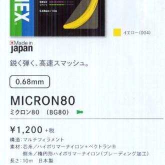 ミクロン80(200M)