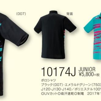 [特価] YONEX ポロシャツ [ジュニア][50%OFF]