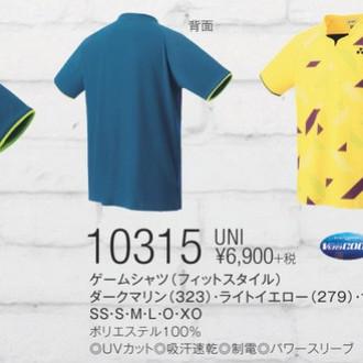 UNI ゲームシャツ(フィットスタイル)