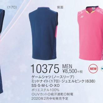 メンズ ゲームシャツ (ノースリーブ) [2020 バドミントン日本代表モデル]