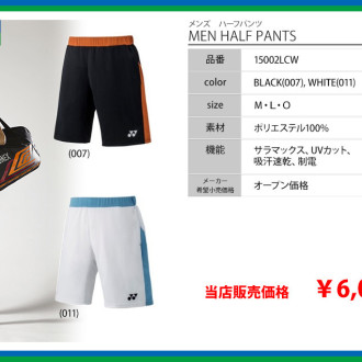[特価] YONEX ハーフパンツ [メンズ][50%OFF]