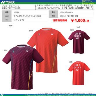 [特価] YONEX ドライTシャツ (リンダンモデル2018) [MEN][30%OFF]