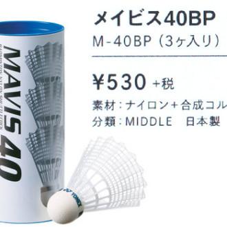 メイビス40BP (3ヶ入)