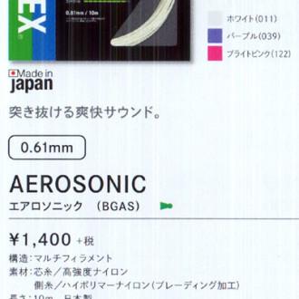 エアロソニック(200M)
