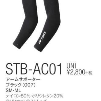 UNI アームサポーター STB-AC01 [20%OFF]