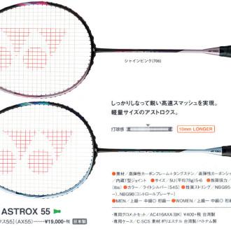 アストロクス55