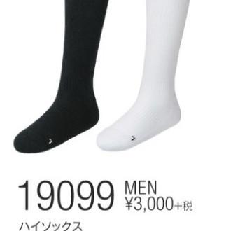 [特価] MEN ハイソックス (ハイブリッドパワーソックス) [40%OFF]