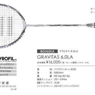 グラビタス 6.0-LA
