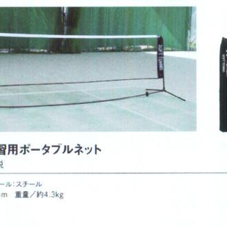 ソフトテニス練習用ポータブルネット(収納ケース付)[10%off]