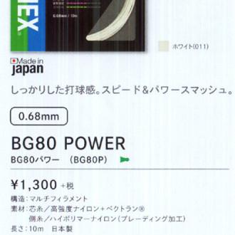BG80パワー(100M)