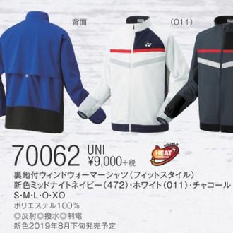 UNI 裏地付ウィンドウォーマーシャツ (フィットスタイル)