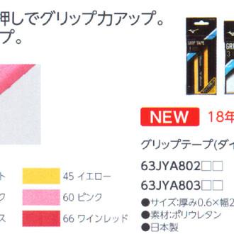 グリップテープ 3本入 (ダイヤ型押しタイプ)