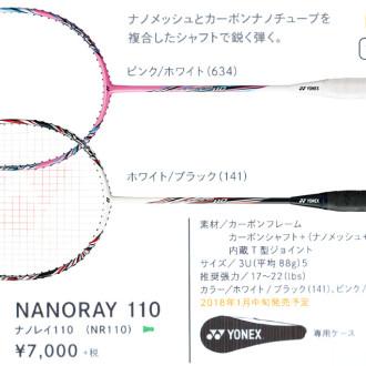 ナノレイ110