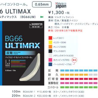 BG66アルティマックス(100M)