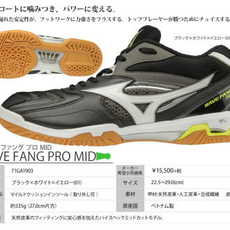 WAVE FANG PRO MID