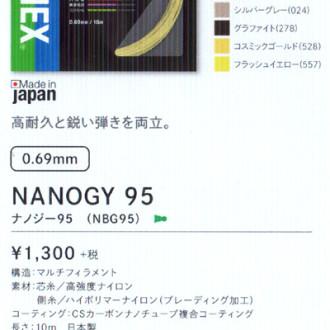 ナノジー95(200M)