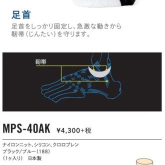 MPS-40AK サポーター足首用