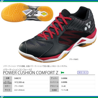 [SALE] POWER CUSHION COMFORT Z[50%OFF]