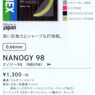 ナノジー98(100M)