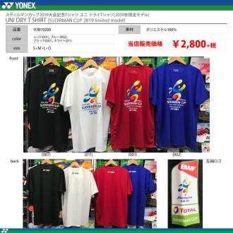 「特価」[限定品] YONEX ドライTシャツ (スディルマンカップ2019大会記念) [ユニ][50%OFF]