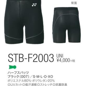 UNI ハーフスパッツ STB-F2003 [20%OFF]