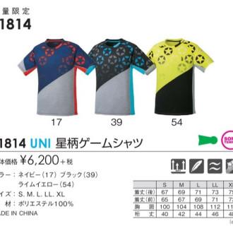 UNI 星柄ゲームシャツ