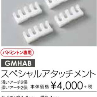 バドミントン用スペシャルアタッチメント (4個入り)
