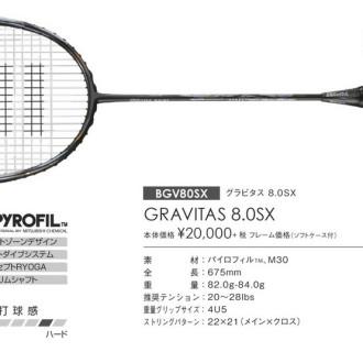 グラビタス 8.0-SX