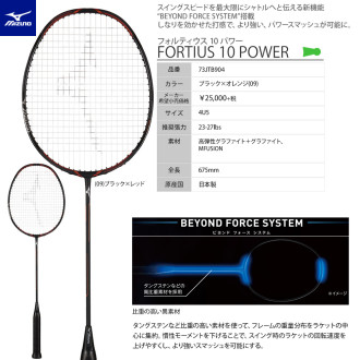 FORTIUS 10 POWER
