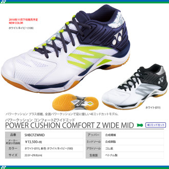 [sale] POWER CUSHION COMFORT Z WIDE MID [50%OFF]