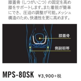 MPS-80SK サポーターヒザ用(ショート)