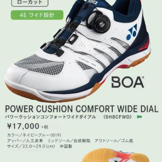 [sale] POWER CUSHION COMFORT WIDE D