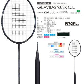 グラビタス9.0SX C.L.