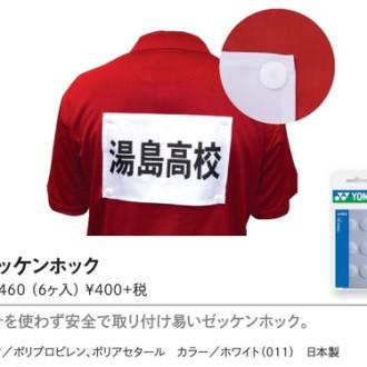 ゼッケンホック(6ケ入)