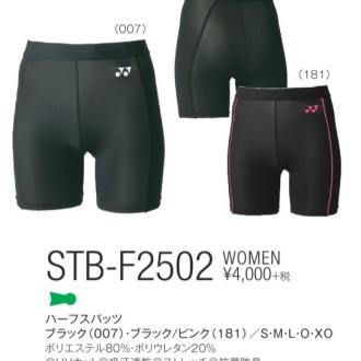 WOMEN ハーフスパッツ STB-F2502 [20%OFF]